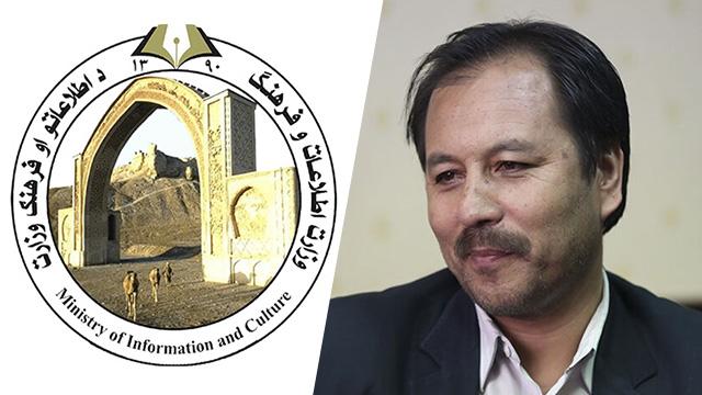 پیام تسلیت وزارت اطلاعات و فرهنگ افغانستان در پی درگذشت «محمد سرور رجایی»