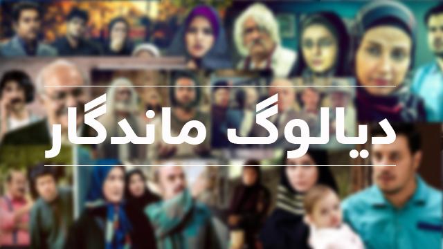 اختصاصی/کدام دیالوگ فلم و سریال ها در ذهن فارسی زبانان ماندگار شدند؟