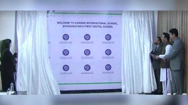 افتتاح اولین مکتب بین المللی دیجیتالی در کابل