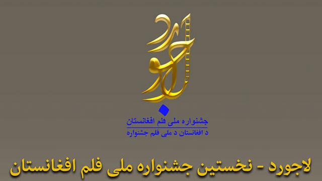 معرفی آثار بلند و کوتاه راه یافته به جشنواره «لاجورد» افغانستان