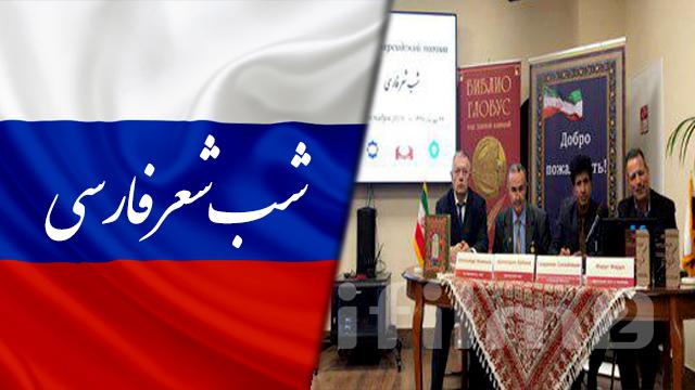 «شب شعر فارسی» با حضور چشمگیر فارسی زبانان در مسکو برگزار شد
