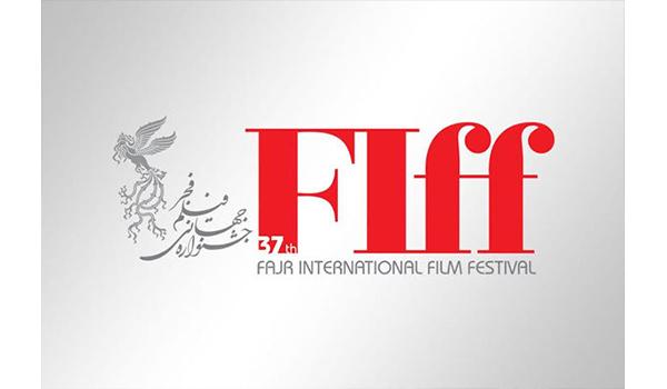 انتشار فراخوان جشنواره جهانی فیلم