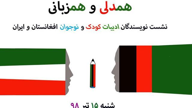 گردهمایی نویسندگان ادبیات کودک ایران و افغانستان