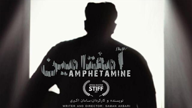 Italy fest to show Iran short