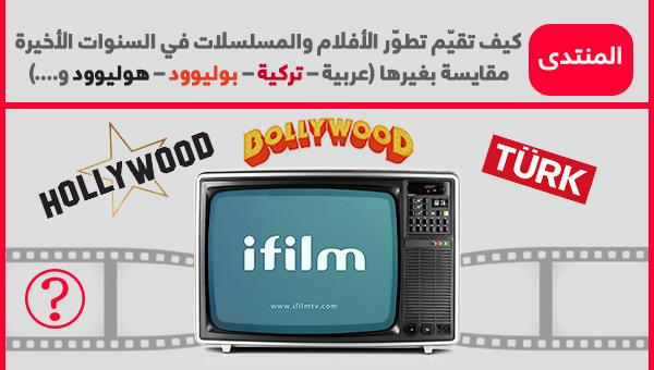 جمهور آي فيلم يقيّم الأعمال الإيرانية مقارنة بالعالمية