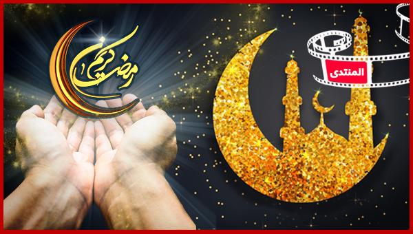 آي فيلم تستقبل رسائلكم لإحبائكم في شهر رمضان الكريم