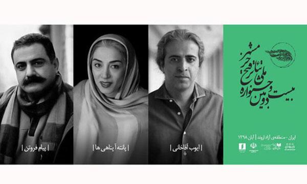 اعلام متون بخش نمایشهای کوتاه جشنواره تئاتر فتح خرمشهر