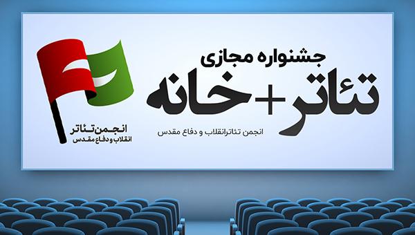 انتشار فراخوان جشنواره مجازی تئاتر+خانه