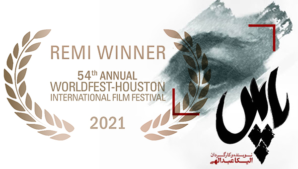 WorldFest Houston awards Iranian 'Pass'