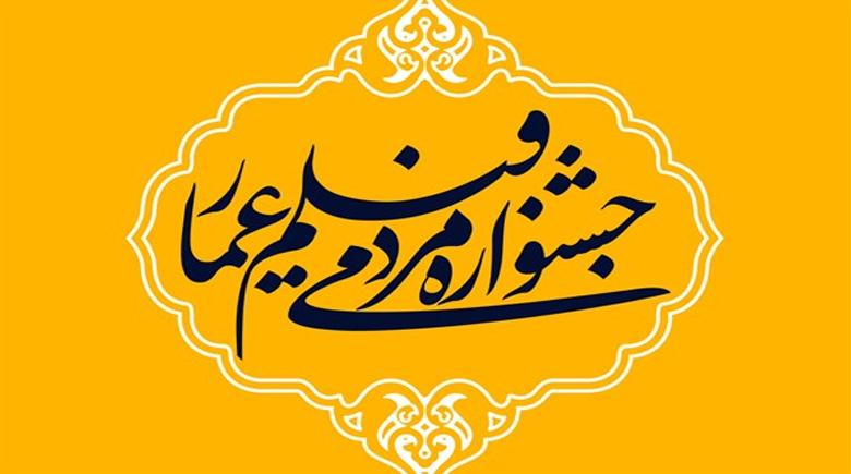 ماه رمضان و اکران فیلمهای جشنواره «عمار»