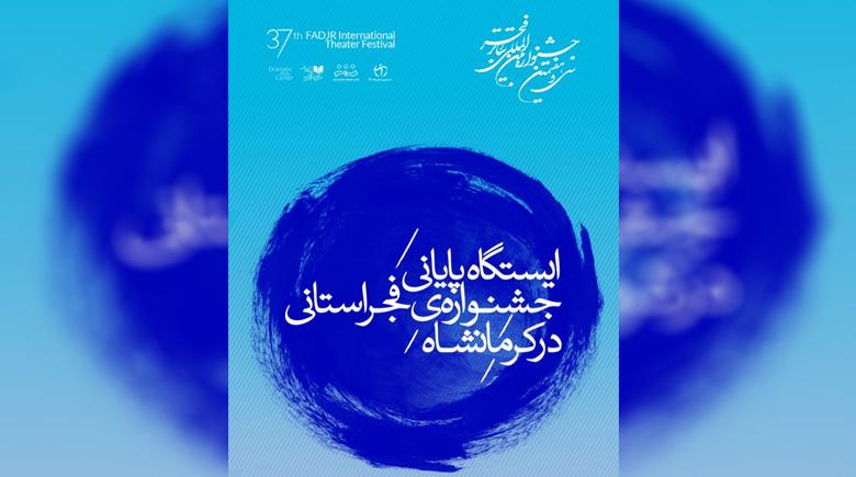 اختتامیه جشنواره فجر استانی