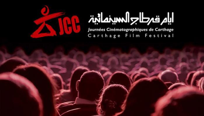 كورونا يؤجل أيام قرطاج السينمائية في تونس