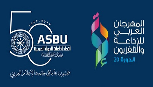 موعد إنطلاق فعاليات المهرجان العربي للإذاعة والتلفزيون