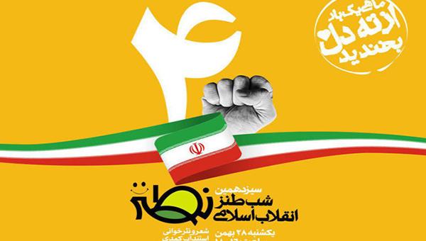 برگزاری سیزدهمین شب طنز انقلاب اسلامی