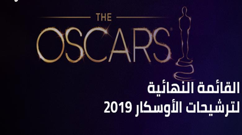 تعرفوا على القائمة الكاملة لترشيحات الأوسكار عام 2019