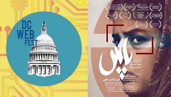 Iran's short 'Pass' wins award in US