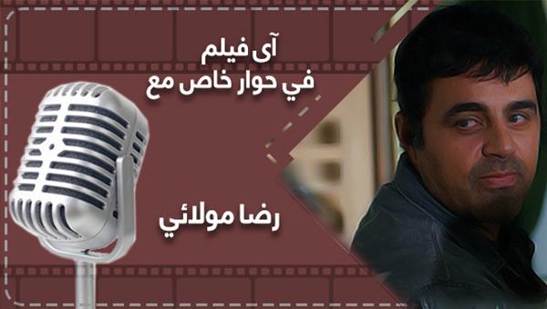 """حوار خاص لقناة آي فيلم مع بطل """"ملکاوان"""""""