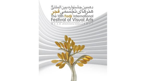 معرفی برگزیده جشنواره تجسمی فجر