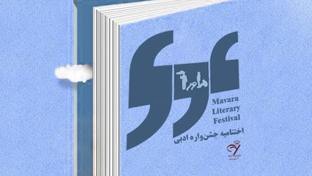 «جشنواره ادبی ماورا» با معرفی نفرات برتر به کار خود پایان داد
