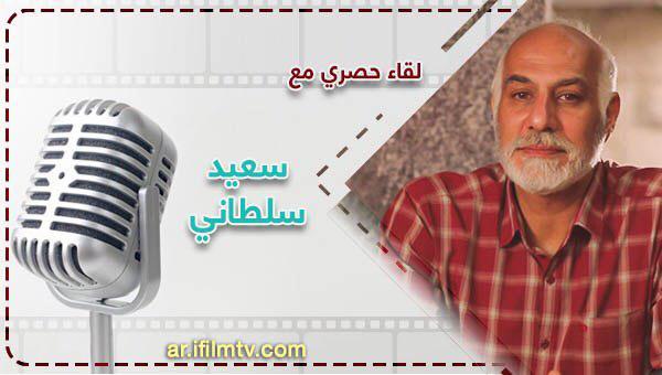 المخرج سلطاني يكشف عن اسباب نجاح بعد المطر