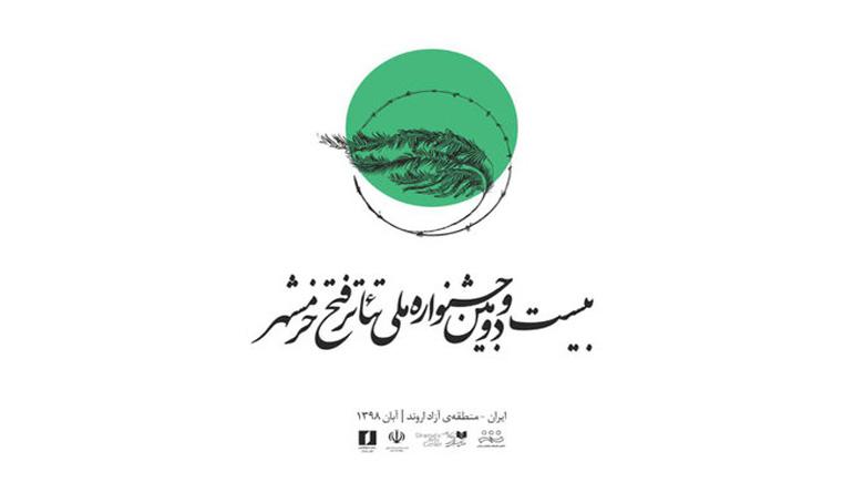 تمدید مهلت حضور در جشنواره فتح خرمشهر